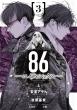 86 -エイティシックス-3 ヤングガンガンコミックス