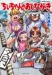 ちぃちゃんのおしながき 17 バンブーコミックス