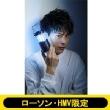 三代目 J SOUL BROTHERS from EXILE TRIBE KENJIRO YAMASHITA CAMPING TOOL BOOK LIMITED ver.【ローソン・HMV限定】