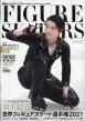 Figure Skaters(フィギュア・スケーターズ)22 Inrock (インロック)2021年 6月号増刊