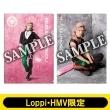 A4クリアファイル2枚セット(村雲江 / ライブver.)【Loppi・HMV限定】※事前決済
