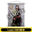 B2タペストリー(大典太光世 / ライブver.)【Loppi・HMV限定】※事前決済