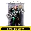 B2タペストリー(五月雨江 / ライブver.)【Loppi・HMV限定】※事前決済