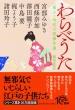 わらべうた(仮)童子 時代小説傑作選 Php文芸文庫