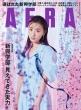 AERA (アエラ)2021年 5月 17日号 【表紙:松本まりか】