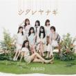 シダレヤナギ【初回仕様限定盤 Type-B】(+DVD)