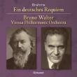 ドイツ・レクィエム ブルーノ・ワルター&ウィーン・フィル、ゼーフリート、フィッシャー=ディースカウ(1953)