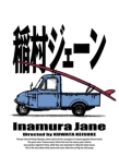 「稲村ジェーン」通常版 Blu-ray