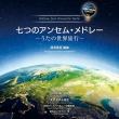 七つのアンセム・メドレー〜うたの世界旅行〜 山田和樹&東京混声合唱団(2CD)