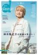 TVガイドdan[ダン]vol.36【表紙:神木隆之介】[TOKYO NEWS MOOK]