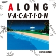 A LONG VACATION 40th Anniversary Edition 【完全生産限定盤】(再プレス/2021年版最新カッティング/重量盤レコード)