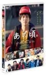 あの頃。 DVD