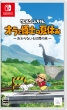 クレヨンしんちゃん『オラと博士の夏休み』〜おわらない七日間の旅〜 通常版