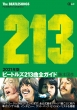 ビートルズ213曲全ガイド 2021年版 〜 THE BEATLESONGS 213 〜[CDジャーナルムック]