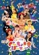 とびだせ!ぐーちょきぱーてぃー Season 2 DVD