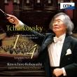 交響曲第4番、第1番『冬の日の幻想』 小林研一郎&日本フィル(2021)(2CD)