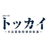 連続ドラマW トッカイ 〜不良債権特別回収部〜 DVD-BOX