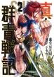 真・群青戦記 2 ヤングジャンプコミックス