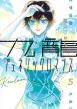 九龍ジェネリックロマンス 5 ヤングジャンプコミックス