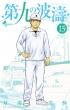 第九の波濤 15 少年サンデーコミックス