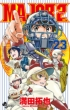 MAJOR 2nd 23 少年サンデーコミックス