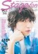 Stage fan Vol.13【表紙:大倉忠義】[メディアボーイムック]