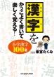 漢字をかっこよく書いて、楽しく覚える!小学漢字100選