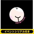 《第5部: ナルハワールド イベントシリアル付き》 1st シングル「タイトル未定」2枚セット 《全額内金》