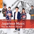 Rough Guide To The Best Japanese Music You' ve Never Heard