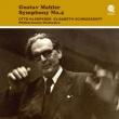 交響曲第4番 オットー・クレンペラー&フィルハーモニア管弦楽団、エリーザベト・シュヴァルツコップ(平林直哉復刻)
