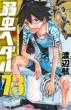 弱虫ペダル 73 少年チャンピオン・コミックス