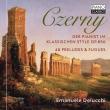 48の前奏曲とフーガ エマヌエレ・デルッキ(2CD)