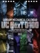 ガンダム メカニカルカレンダー 2022 UC NexT 0100