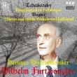 チャイコフスキー:交響曲第6番『悲愴』、ワーグナー:『トリスタンとイゾルデ』前奏曲と『愛の死』 ヴィルヘルム・フルトヴェングラー&ベルリン・フィル(1938)