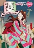 『ももクロChan』第8弾 笑う門には桃来る 第39集 DVD