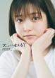 次、いつ会える? 松村沙友理 乃木坂46卒業記念写真集