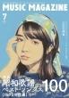 MUSIC MAGAZINE (ミュージックマガジン)2021年 7月号 【特集:昭和歌謡ベスト・ソングス100 [1970年代編]】