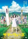 サマーウォーズ 期間限定スペシャルプライス版 DVD