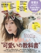with (ウィズ)2021年 8月号 【表紙:白石麻衣ver.】