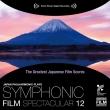 日本映画音楽の巨匠たち(仮): 竹本泰蔵 / 日本フィルハーモニー交響楽団