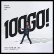 100GO!回の確信犯 / 狐火 【初回生産限定盤】(+DVD)