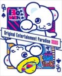 おれパラ 2020 Blu-ray 〜ORE!!SUMMER 2020〜& 〜Original Entertainment Paradise -おれパラ-2020 Be with〜BOX仕様完全版