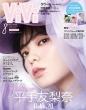 ViVi (ヴィヴィ)2021年 8月号 特別版 【表紙:平手友梨奈】