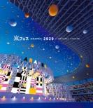 アラフェス2020 at国立競技場【通常盤Blu-ray】