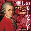 癒しのモーツァルト〜美と若さのための4000hz