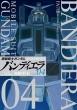 機動戦士ガンダム バンディエラ 4 ビッグコミックスピリッツ