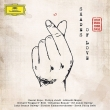 シェイズ・オブ・ラヴ〜韓国ドラマ・サウンドトラック集 アルブレヒト・マイヤー、ダニエル・ホープ、ジェイムズ・ゴールウェイ、チューリッヒ室内管弦楽団、他