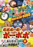 [bobobo-Bo Bo-Bobo]hanage Senbatsu(To Kaite Selection To Yomu!)1