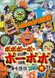 [bobobo-Bo Bo-Bobo]hanage Senbatsu(To Kaite Selection To Yomu!)2