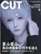 CUT (カット)2021年 8月号 【表紙:まふまふ】